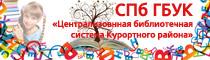 Централизовнная библиотечная система Курортного района