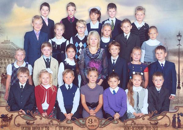 школа № 556 3 в класс